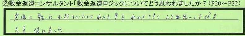 11logic-tokyotomachidashi-tokumeikibou.jpg