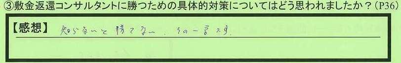 11taisaku-tokyotomachidashi-tokumeikibou.jpg