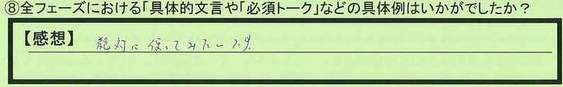 11talk-tokyotomachidashi-tokumeikibou.jpg
