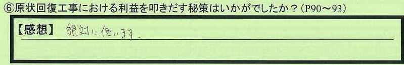12hisaku-tokyotoadachiku-shinoda.jpg