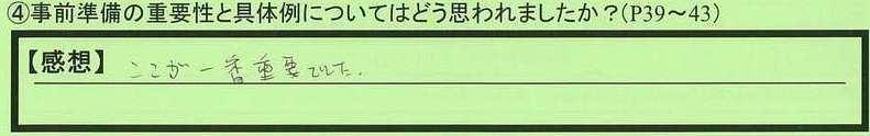 12jizen-tokyotoadachiku-shinoda.jpg