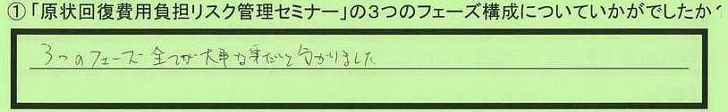 12kousei-tokyotoadachiku-shinoda.jpg
