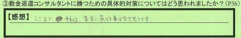 12taisaku-tokyotoadachiku-shinoda.jpg
