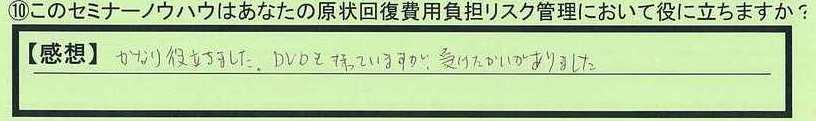 12useful-tokyotoadachiku-shinoda.jpg