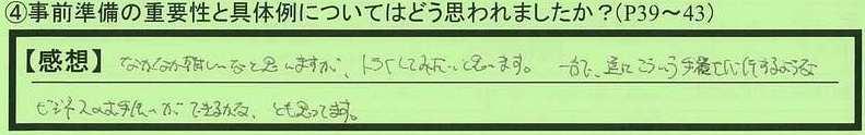 13jizen-tokyotoedogawaku-nm.jpg