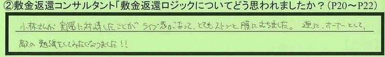 13logic-tokyotoedogawaku-nm.jpg