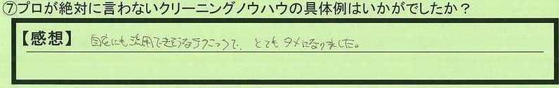 13seisou-tokyotoedogawaku-nm.jpg