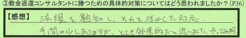 15taisaku-aichikentoyotashi-hisakado.jpg