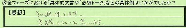 15talk-aichikentoyotashi-hisakado.jpg