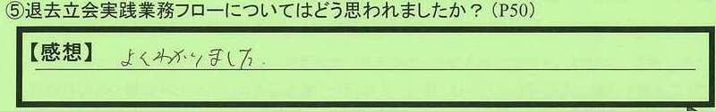 16flow-aichikenamagun-ik.jpg