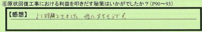 16hisaku-aichikenamagun-ik.jpg