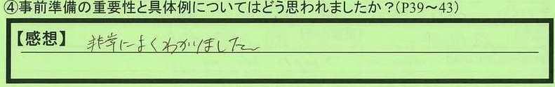 16jizen-aichikenamagun-ik.jpg