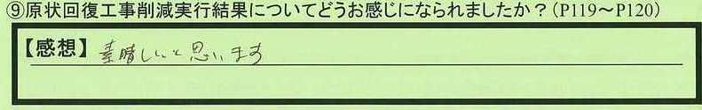 16kekka-aichikenamagun-ik.jpg