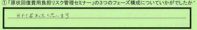 16kousei-aichikenamagun-ik.jpg