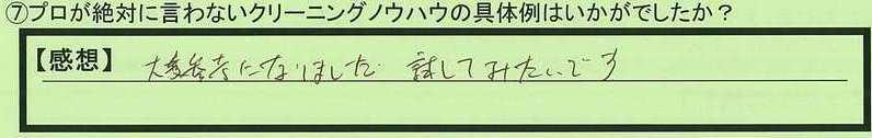 16seisou-aichikenamagun-ik.jpg