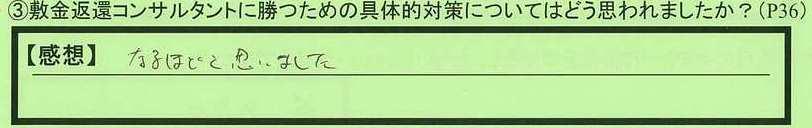 16taisaku-aichikenamagun-ik.jpg