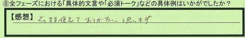 16talk-aichikenamagun-ik.jpg