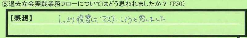 18flow-tokyotomusashinoshi-tt.jpg