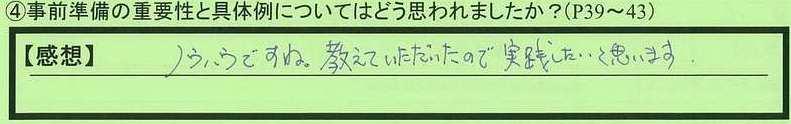 18jizen-tokyotomusashinoshi-tt.jpg
