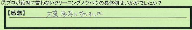 18seisou-tokyotomusashinoshi-tt.jpg