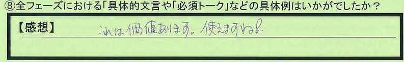 18talk-tokyotomusashinoshi-tt.jpg