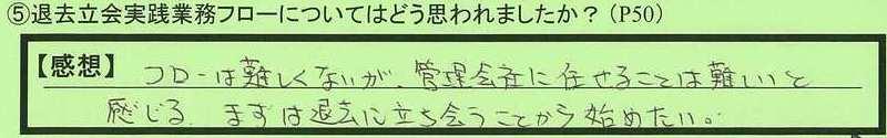 19flow-kanagawakenatugishi-ishikawa.jpg