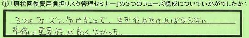 19kousei-kanagawakenatugishi-ishikawa.jpg