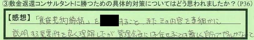 19taisaku-kanagawakenatugishi-ishikawa.jpg