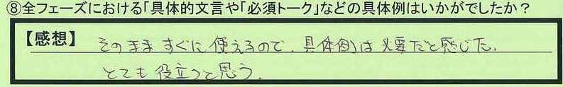 19talk-kanagawakenatugishi-ishikawa.jpg
