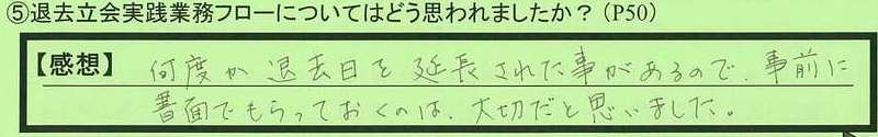 20flow-tokyotoitabashiku-tokumeikibou.jpg
