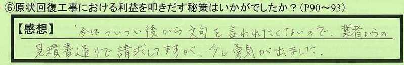 20hisaku-tokyotoitabashiku-tokumeikibou.jpg