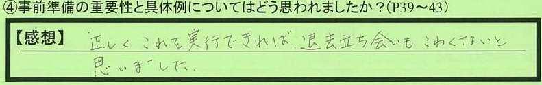 20jizen-tokyotoitabashiku-tokumeikibou.jpg