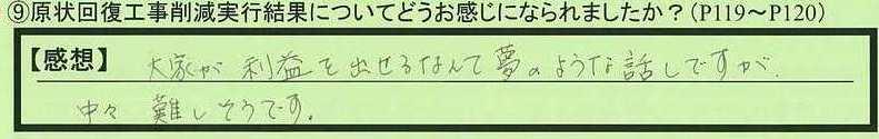 20kekka-tokyotoitabashiku-tokumeikibou.jpg