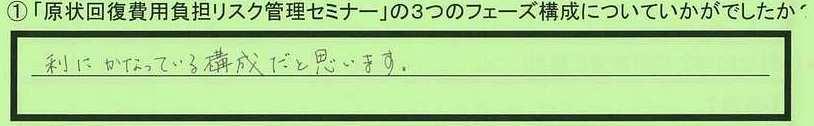 20kousei-tokyotoitabashiku-tokumeikibou.jpg