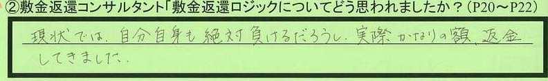 20logic-tokyotoitabashiku-tokumeikibou.jpg