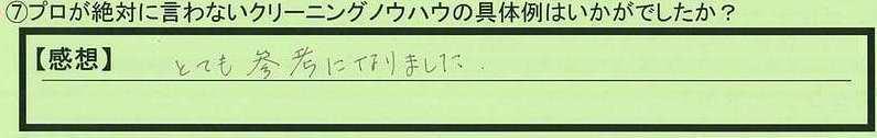 20seisou-tokyotoitabashiku-tokumeikibou.jpg