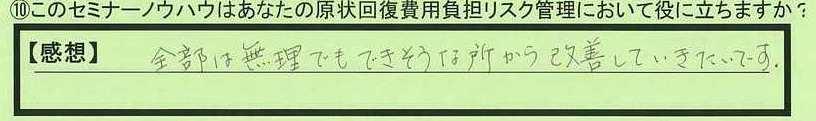 20useful-tokyotoitabashiku-tokumeikibou.jpg