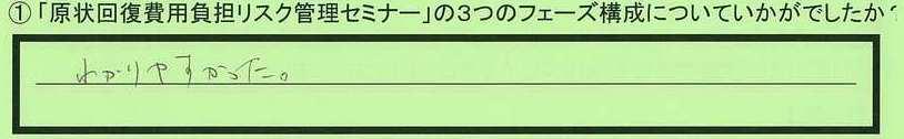 22kousei-tokyotoakirunoshi-tokumeikibou.jpg