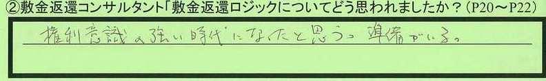 22logic-tokyotoakirunoshi-tokumeikibou.jpg