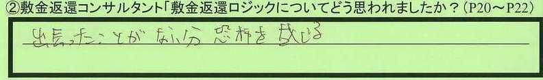 23logic-tokyotosetagayaku-tokumeikibou.jpg