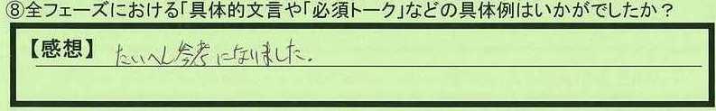 24talk-tokyotomeguroku-st.jpg