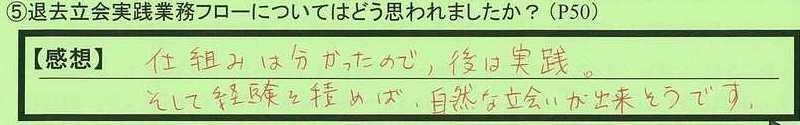 25flow-chibakenmatudoshi-tokumeikibou.jpg