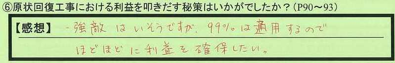25hisaku-chibakenmatudoshi-tokumeikibou.jpg