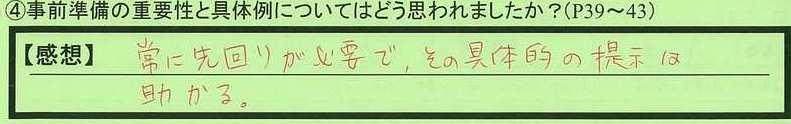 25jizen-chibakenmatudoshi-tokumeikibou.jpg