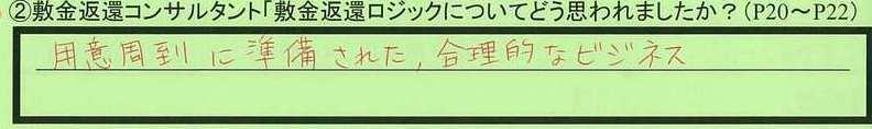 25logic-chibakenmatudoshi-tokumeikibou.jpg