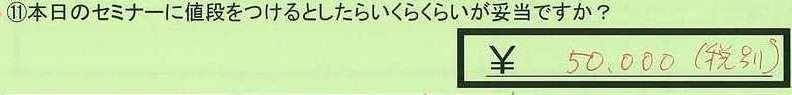 25nedan-chibakenmatudoshi-tokumeikibou.jpg