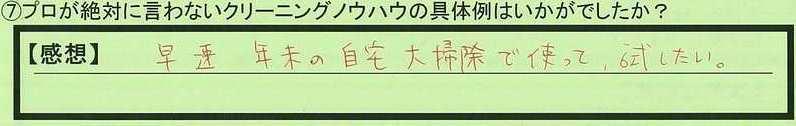 25seisou-chibakenmatudoshi-tokumeikibou.jpg
