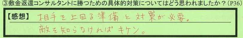 25taisaku-chibakenmatudoshi-tokumeikibou.jpg