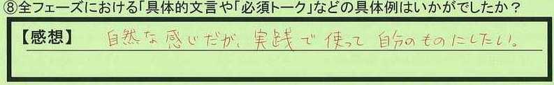 25talk-chibakenmatudoshi-tokumeikibou.jpg