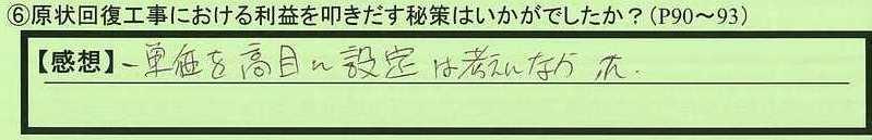 27hisaku-tokyotosinjukuku-ta.jpg